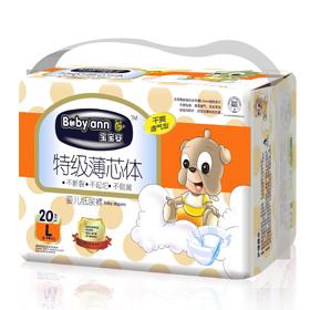 BB18宝宝安婴儿纸尿裤大码