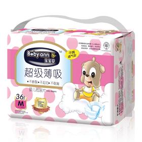 BB09宝宝安婴儿纸尿片中码