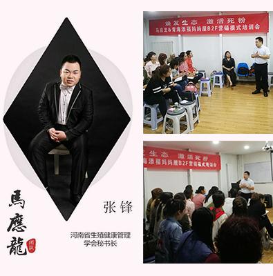 千亿国际娱乐网站私护贴青海添福妈妈屋B2F营销模式培训会圆满收官!